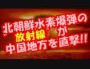 """北朝鮮水素爆弾の""""放射線""""が中国地方を直撃でヤバイ事になってる!!"""