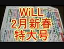 【新年のご挨拶】WiLLを紹介【読書のススメ】