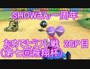 【実況】SHOWさんをお祝いする第七回飛翔杯2GP目【マリオカート8】