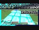 【Minecraft】ダイヤ10000個のマインクラフト Part23【ゆっくり実況】
