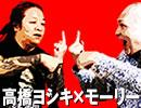 【会員限定】高橋ヨシキ×モーリー「フォースと悪魔主義の覚醒」 2/2