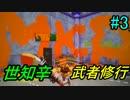 [Splatoon]世知辛2人の武者修行旅 #完3