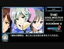 【アイマスxロックマン】ロックマンガールズ2 Part5