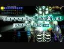【字幕プレイ】Terraria1.3を楽しむ!part
