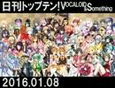日刊トップテン!VOCALOID&something【日刊ぼかさん2016.01.08】