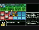 【ゆっくり実況】ロックマンエグゼ4をP・Aだけでクリアする 第6話