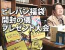 ニコ生岡田斗司夫ゼミ1月3日号「2016年もよろしく!ビレヴァン福袋御開帳!」