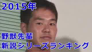 【2015年】野獣先輩新説シリーズ 年間ラン