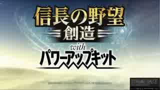 うんこちゃん『信長の野望 創造PK』 part1
