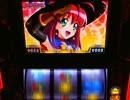 【パチスロ】 マジカルハロウィン3 設定6 part.2