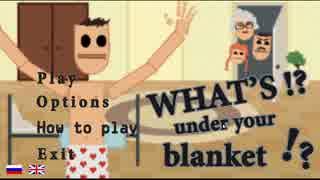 【実況】家族にバレないように毛布の下で