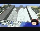 【Minecraft】科学の力使いまくって隠居生活隠居編 Part95【ゆっくり実況】