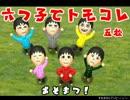 【おそ松さん】六つ子でトモダチコレクション新生活⑤【ゆっくり実況】