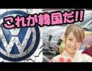 世界中で激減しているフォルクスワーゲン車を韓国だけ爆買いの理由!