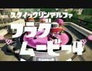 【splatoon】スクイックリンαのフラグムービー4