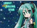 【初音ミク】LONELY ROLLING STAR【塊魂】