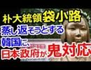 『朴大統領 顔面蒼白』蒸し返そうとする韓国に日本政府が鬼対応