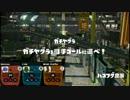 バレルスピナーデコ×ガチマッチその36(S+99カンスト)
