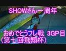 【実況】SHOWさんをお祝いする第七回飛翔杯3GP目【マリオカート8】