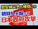 慰安婦以外も補償しろニダ!朝鮮人を煽って日本政府攻撃に使う共産党
