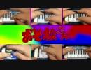 【誰得】おそ松さん2クールOPをiPhoneで叩いて弾いてみた【原曲なし】