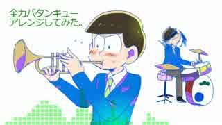 【アレンジ】全力バタンキュー【やってみ