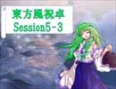 【東方卓遊戯】東方風祝卓5-3【SW2.0】