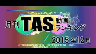 月刊TAS動画ランキング 2015年12月号