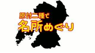 原付二種で名所めぐり 8箇所目【熊本県・おっぱい岩】
