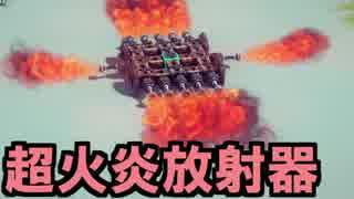 【実況】(高画質)破壊兵器を作って楽しむ