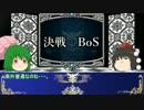 [ゆっくり劇場]ライアーゲーム-饅頭- The Final Stage 4話 thumbnail