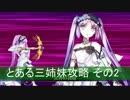 【FateGO】とある三姉妹を色んなPTで攻略 その2【星2鯖PT】