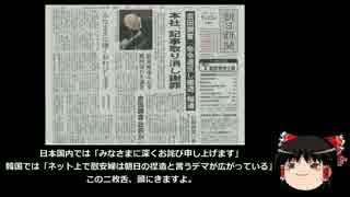 朝日新聞「ネットで慰安婦は朝日新聞の捏造と言うデマが広がっている」