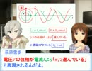雪歩と学ぶ高校物理4-4-3【交流回路】