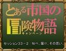 【SW2.0】バルナッド・キャンペーン33-2【卓M@s】