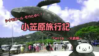 【ゆっくり】小笠原旅行記 Part16 ~父島編~ 上陸