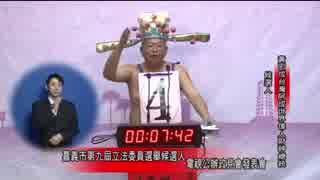 台湾の選挙に逸材が登場