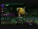 【3BH】バカで変態な3人組みが狩に出てみたX【ポンデ編】