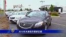 【新唐人】【経済速報】2015年米車販売量新記録