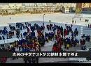 【新唐人】吉林の中学テストが北朝鮮水爆で停止