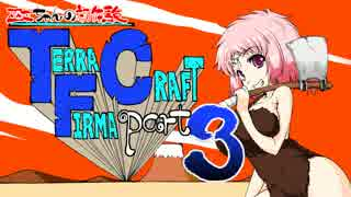 【minecraft】巫女ちゃんの初体験 TFC par