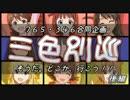 【新春特番】三色別巡【後編】
