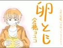 ぽこ珍で卵とじ【手描き】