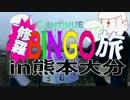 【旅動画】 修羅BINGO旅IN熊本大分 part