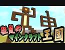 【協力実況】狂気のマインクラフト王国 Part23【Minecraft】
