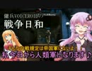 【SWBF】傭兵VOICEROIDの戦争日和~SWBF編~ep1