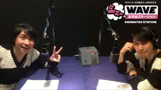 【第六回】「おそ松さん」ラジオ「シェ―WA