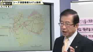 【虎8】武田先生イスラム教スンニ派とシー