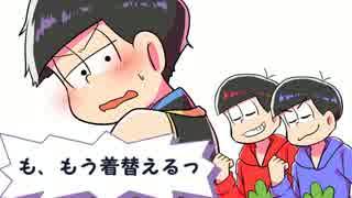 【手描き.おそ松さん】いちまつなう!【※