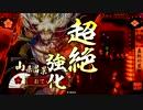 【戦国大戦】おでぃお軍が山県昌景と往く 35歩目 vs風林火山【正五】
